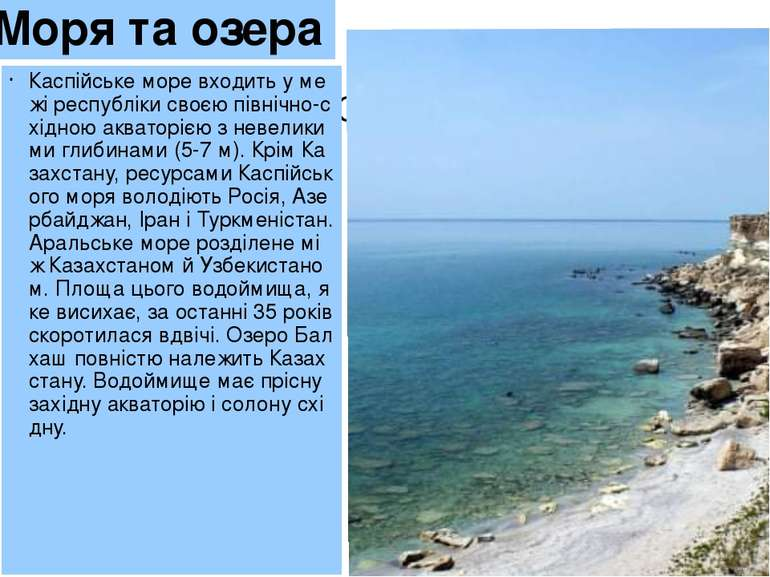 Моря та озера Каспійське море входить у межі республіки своєю північно-східно...