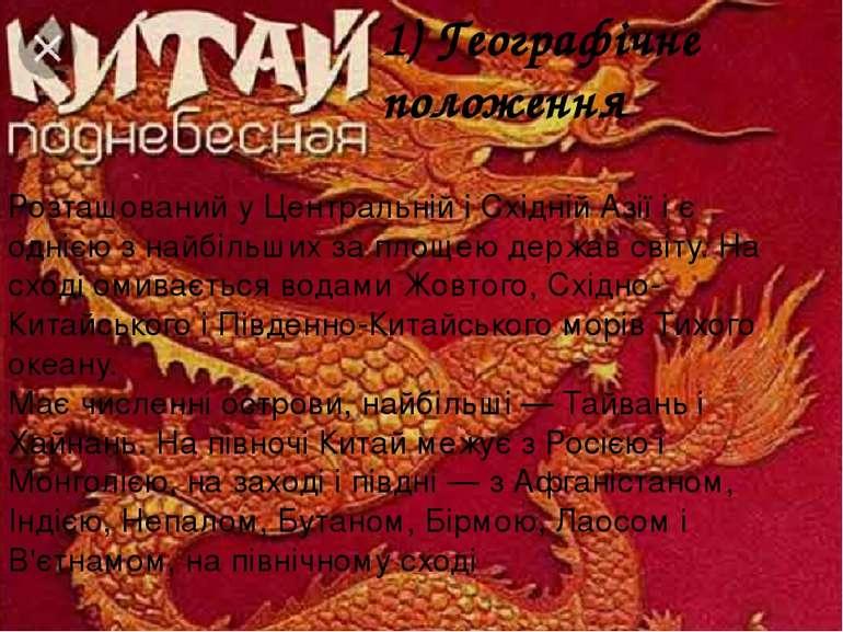 1) Географічне положення Розташований у Центральній і Східній Азії і є однією...