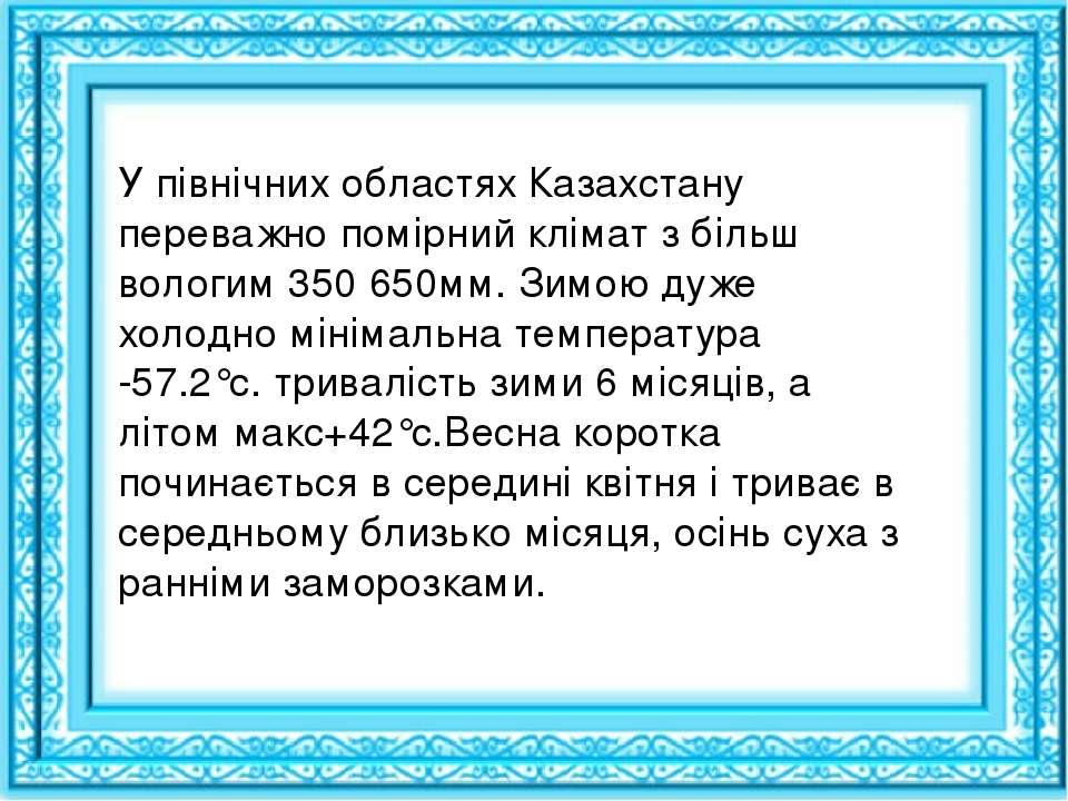 У північних областях Казахстану переважно помірний клімат з більш вологим 350...