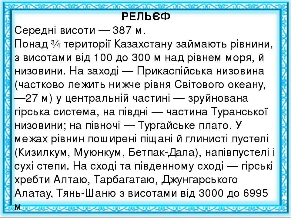 РЕЛЬЄФ Середні висоти — 387 м. Понад ¾ території Казахстану займають рівнини,...
