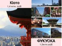 Кіото 1,4 млн. осіб ФУКУОКА 1,5млн.осіб