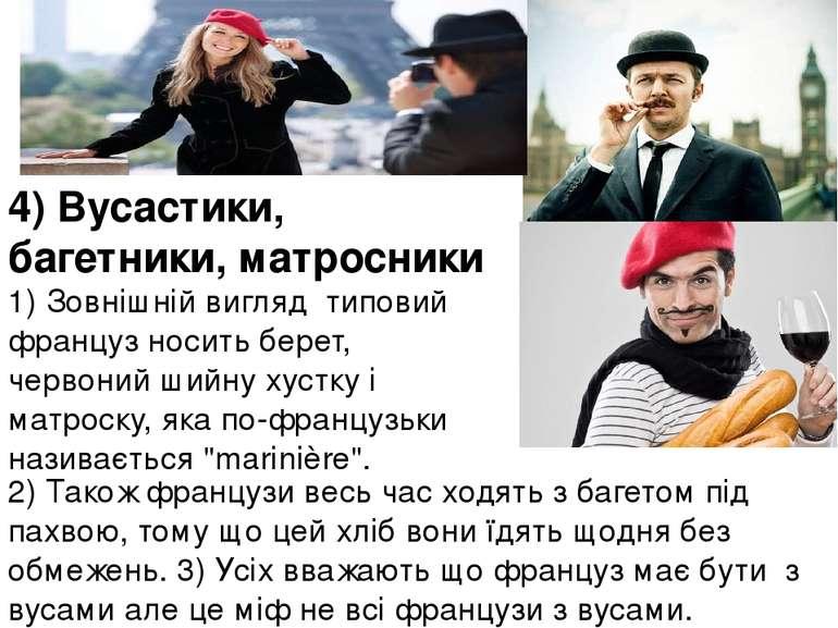 4) Вусастики, багетники, матросники 1) Зовнішній вигляд типовий француз носит...