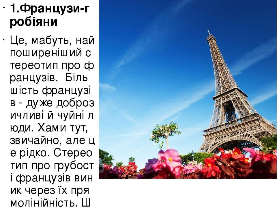 1.Французи-гробіяни Це, мабуть, найпоширеніший стереотип про французів. Більш...