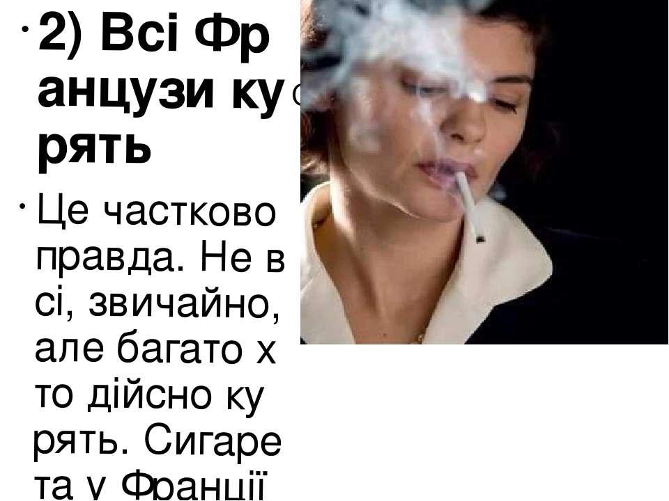 2) Всі Французи курять Це частково правда. Не всі, звичайно, але багато хто д...
