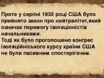 Проте у серпні 1935 році США було прийнято закон про нейтралітет,який означає...