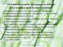 Основні висновки, які виникли під час розв'язання проблемної ситуації 4) Біль...