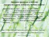 Заповни пропуски в тексті, використовуючи підказки, подані нижче: Прокаріоти ...