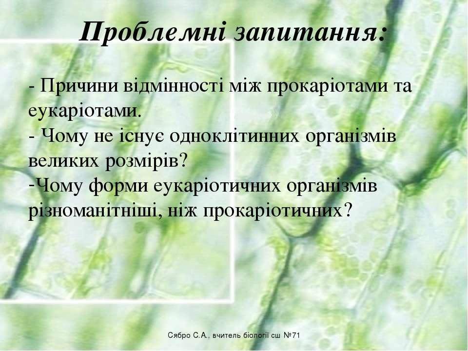 Проблемні запитання: - Причини відмінності між прокаріотами та еукаріотами. -...
