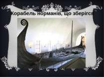 Корабель норманів, що зберігся до наших днів