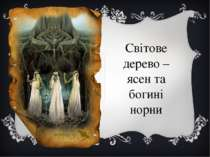 Світове дерево – ясен та богині норни