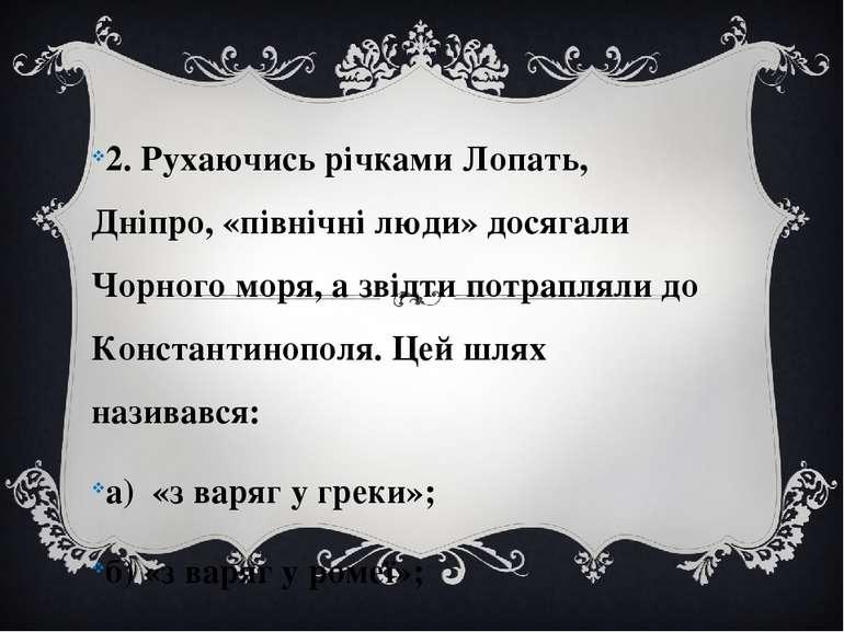 2. Рухаючись річками Лопать, Дніпро, «північні люди» досягали Чорного моря, а...