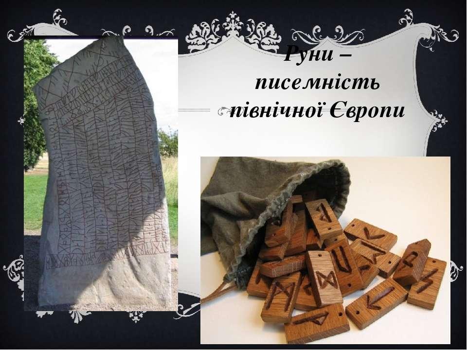 Руни – писемність північної Європи