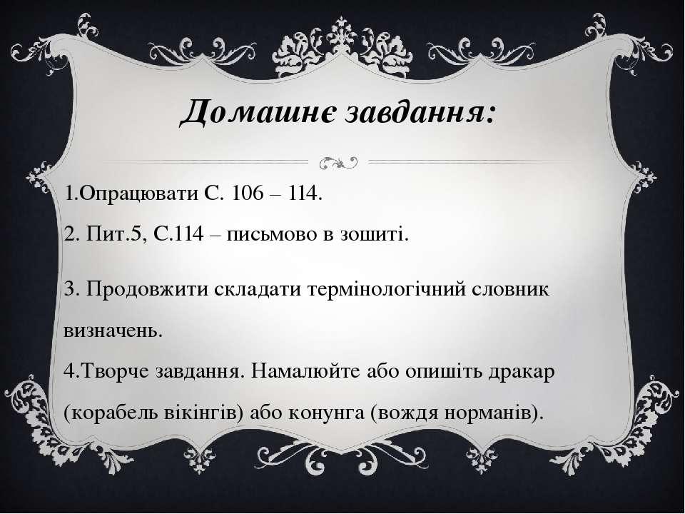 Домашнє завдання: 1.Опрацювати С. 106 – 114. 2. Пит.5, С.114 – письмово в зош...