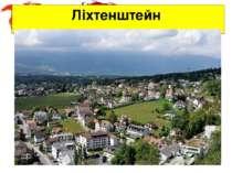 Ліхтенштейн