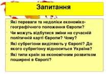 Запитання Які переваги та недоліки економіко-географічного положення Європи? ...