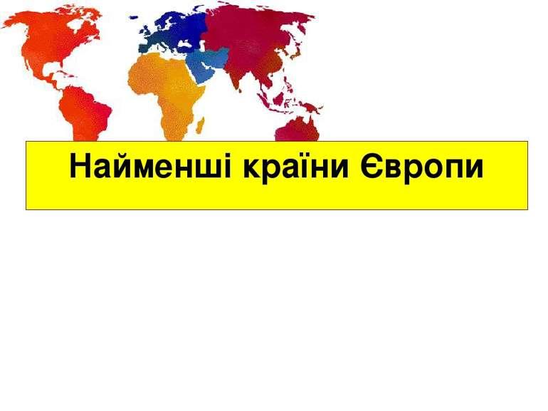 Найменші країни Європи