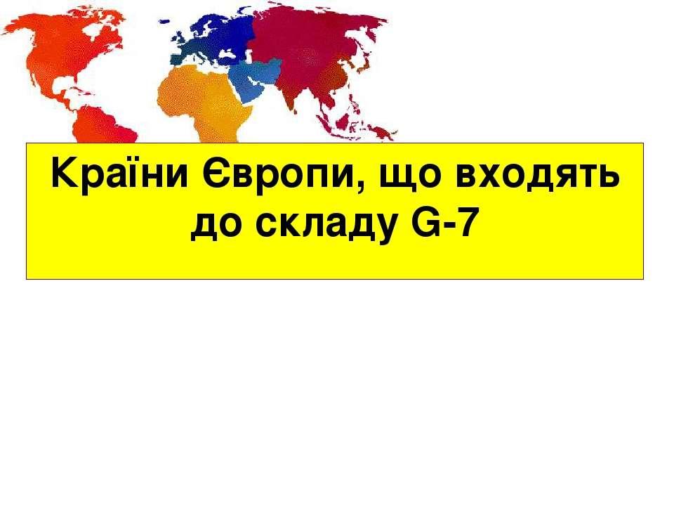 Країни Європи, що входять до складу G-7