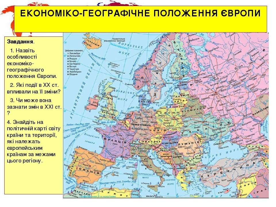 ЕКОНОМІКО-ГЕОГРАФІЧНЕ ПОЛОЖЕННЯ ЄВРОПИ Завдання. 1. Назвіть особливості еконо...