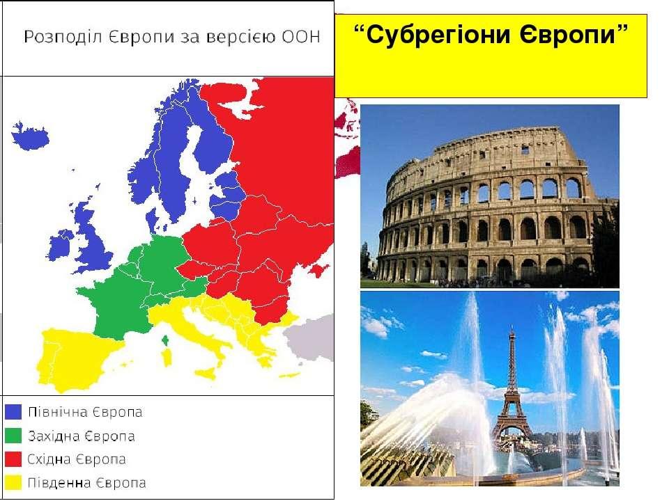 """""""Субрегіони Європи"""""""