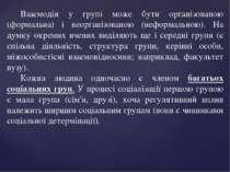 Взаємодія у групі може бути організованою (формальна) і неорганізованою (нефо...