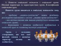 1. Поняття соціальної спільноти і соціальної групи. Основні параметри та хара...