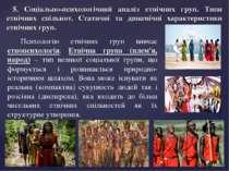 5. Соціально-психологічний аналіз етнічних груп. Типи етнічних спільнот. Стат...
