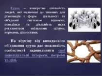Група – конкретна спільність людей, які включені до типових для різновидів і ...