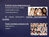 Етнічні групи відрізняються: спільні культура, мова; психічний склад; самосві...