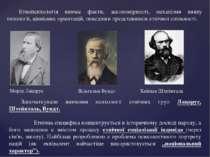 Етнопсихологія вивчає факти, закономірності, механізми вияву типології, цінні...