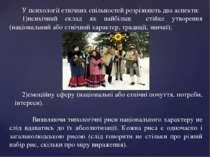У психології етнічних спільностей розрізняють два аспекти: психічний склад як...