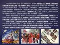 Національний характер вивчається через діяльність, звичаї, традиції, народне ...