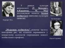 У рамках культури антропології (Р. Бенедикт, А.Кардинер, М. Мід) досліджували...