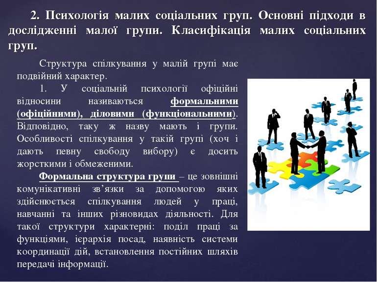 2. Психологія малих соціальних груп. Основні підходи в дослідженні малої груп...