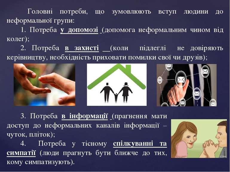 Головні потреби, що зумовлюють вступ людини до неформальної групи: 1. Потреба...