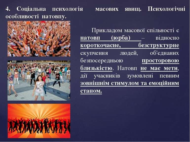 4. Соціальна психологія масових явищ. Психологічні особливості натовпу. Прикл...