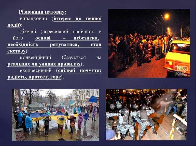 Різновиди натовпу: випадковий (інтерес до певної події); діючий (агресивний, ...