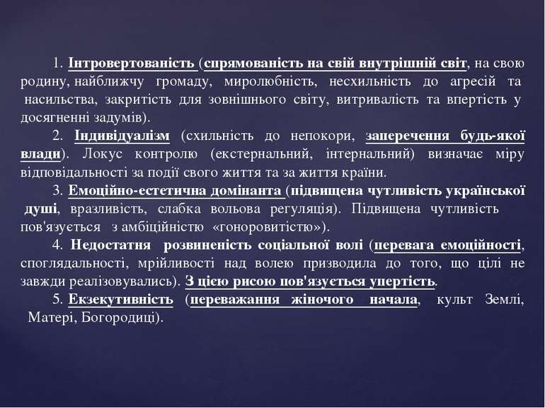 1. Інтровертованість (спрямованість на свій внутрішній світ, на свою родину, ...
