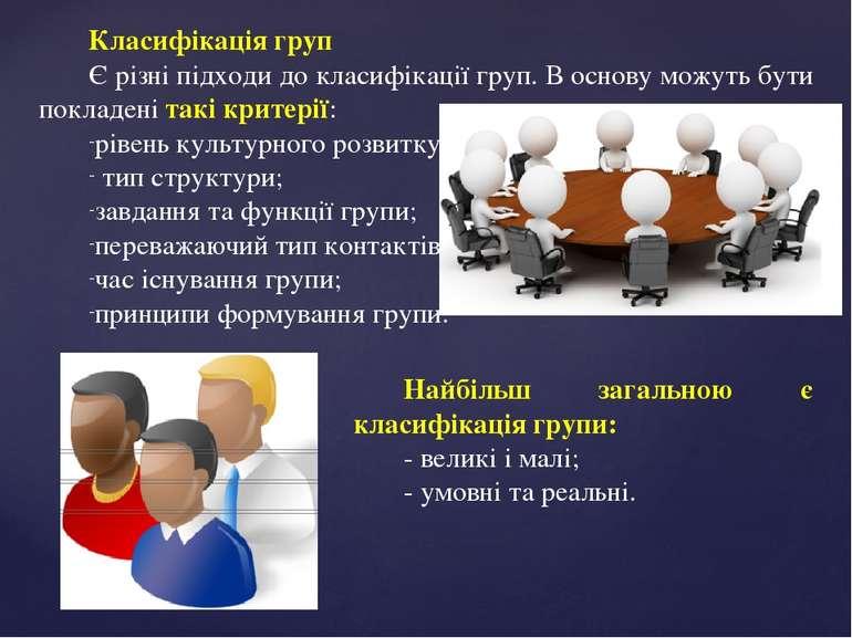 Класифікація груп Є різні підходи до класифікації груп. В основу можуть бути ...