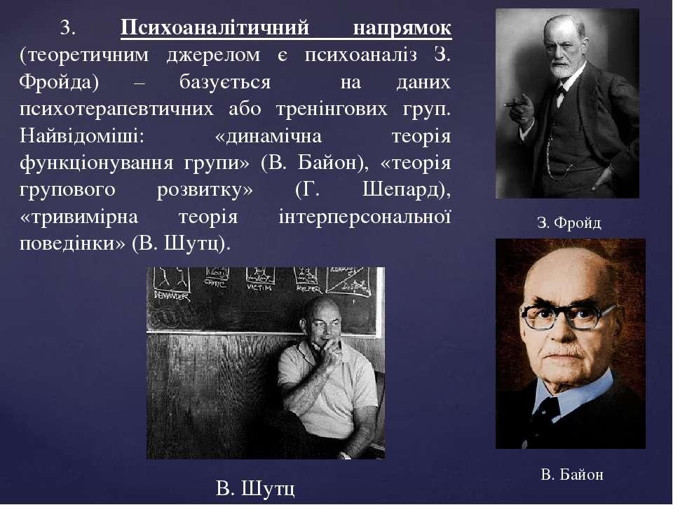 3. Психоаналітичний напрямок (теоретичним джерелом є психоаналіз З. Фройда) –...