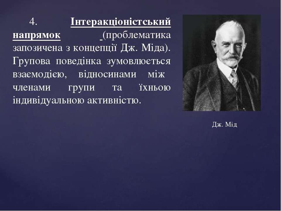 4. Інтеракціоністський напрямок (проблематика запозичена з концепції Дж. Міда...