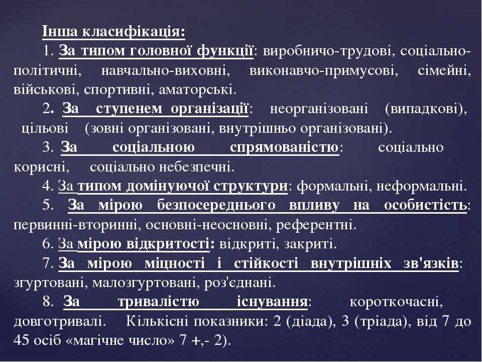 Інша класифікація: 1. За типом головної функції: виробничо-трудові, соціально...