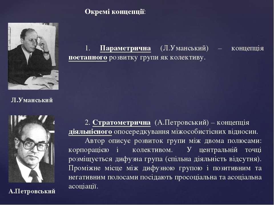 Окремі концепції: 1. Параметрична (Л.Уманський) – концепція поетапного розвит...