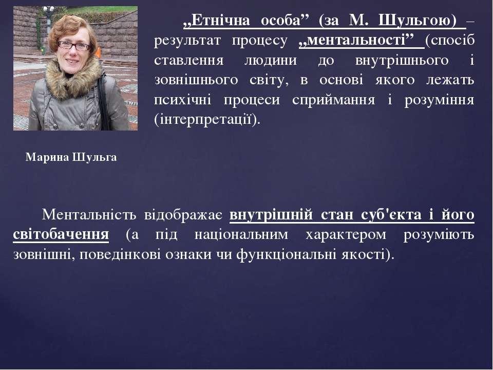 """""""Етнічна особа"""" (за М. Шульгою) – результат процесу """"ментальності"""" (спосіб ст..."""