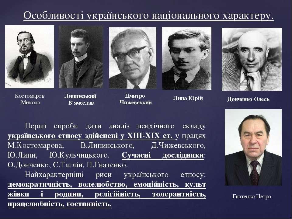 Особливості українського національного характеру. Перші спроби дати аналіз пс...