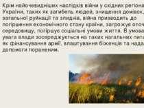Крім найочевидніших наслідків війни у східних регіонах України, таких як заги...