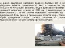 Ще одним серйозним наслідком ведення бойових дій є небезпека руйнування об'єк...