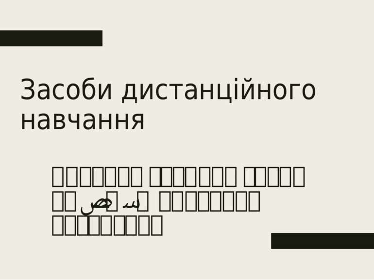 Засоби дистанційного навчання Виконав студент групи ТН20М, Шаповалов Ростислав