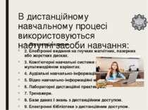 В дистанційному навчальному процесі використовуються наступні засоби навчання...