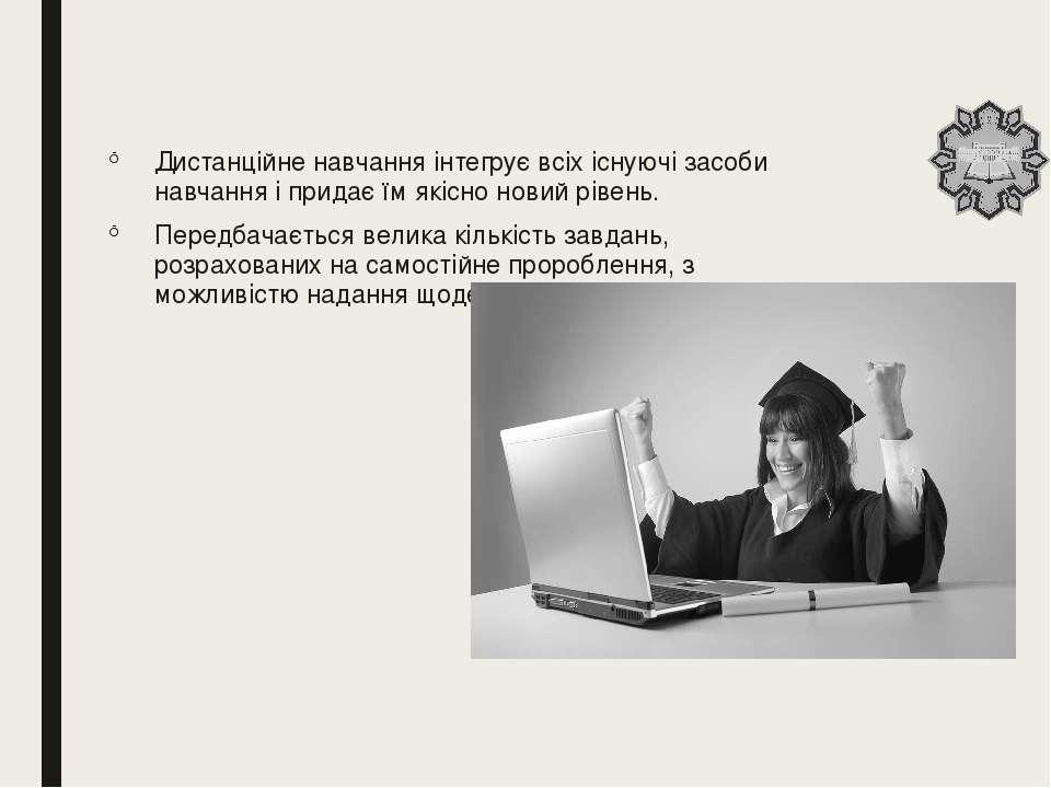 Дистанційне навчання інтегрує всіх існуючі засоби навчання і придає їм якісно...