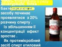 Засоби аліфатичного ряду Спирт етиловий